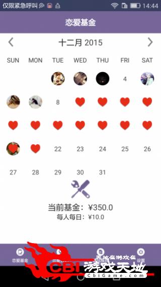 恋爱基金手机手账图0