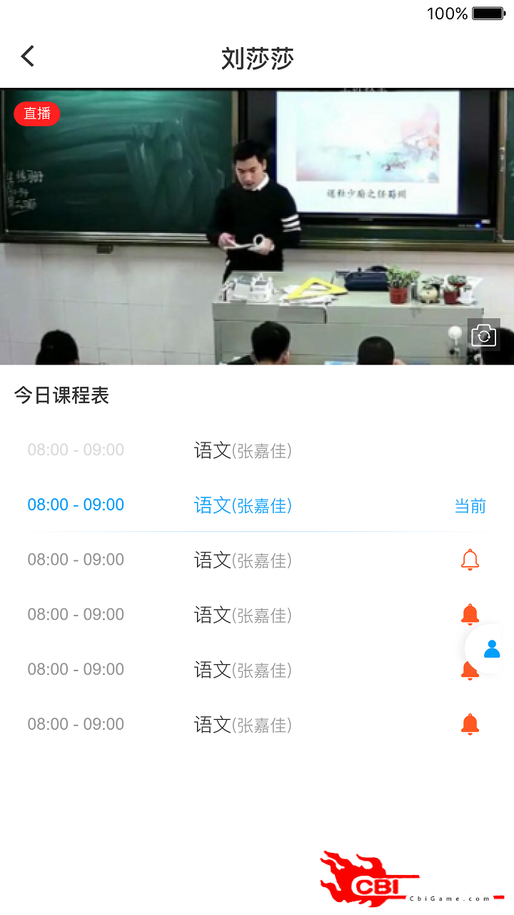校视通语文网课图3