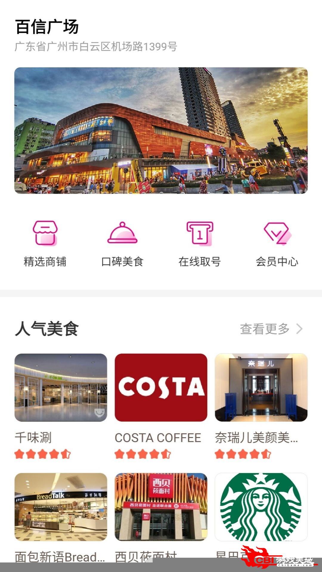 百信广场购物平台图0