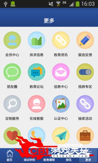 中国教育培训网在线教育图2
