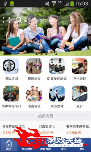 中国教育培训网在线教育图0