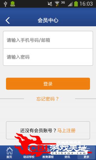 中国教育培训网在线教育图3