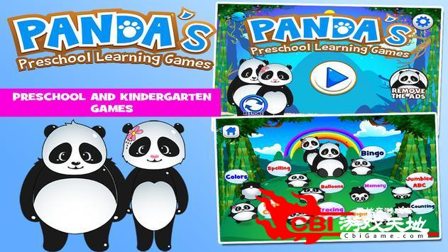 熊猫学前班学习图2