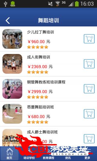 中国教育培训网在线教育图1