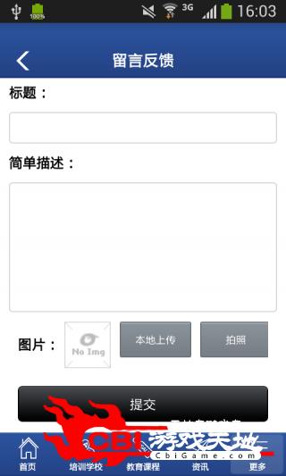中国教育培训网在线教育图4