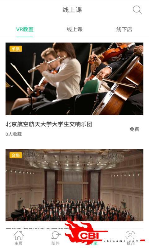 学音悦VR手机钢琴图1