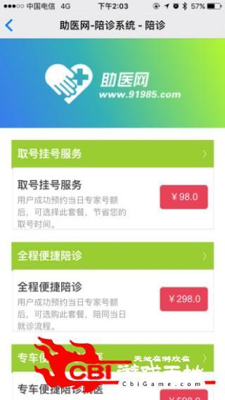 助医医学题库app图1