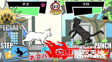 一击必杀猫咪拳图1