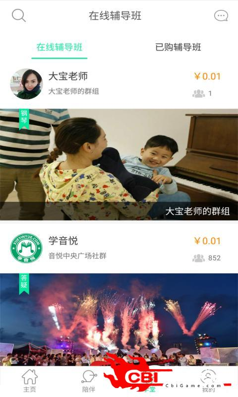 学音悦VR手机钢琴图2