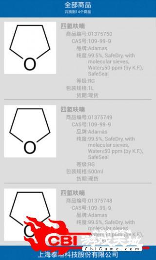 化学试剂库商品图4