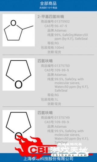 化学试剂库商品图3