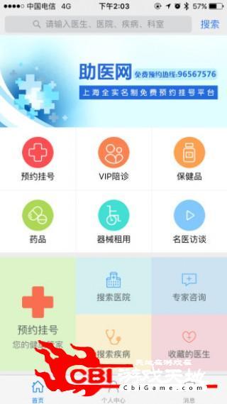 助医医学题库app图0