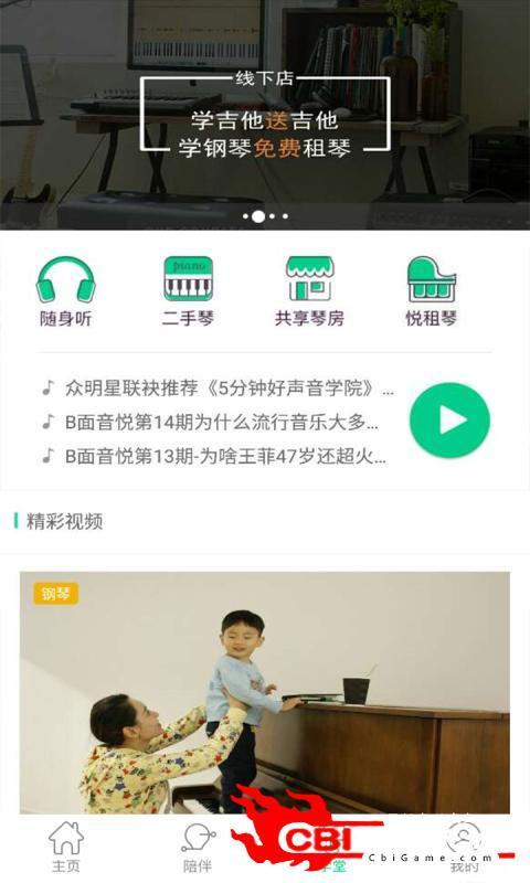学音悦VR手机钢琴图3