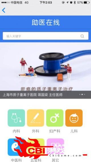 助医医学题库app图2