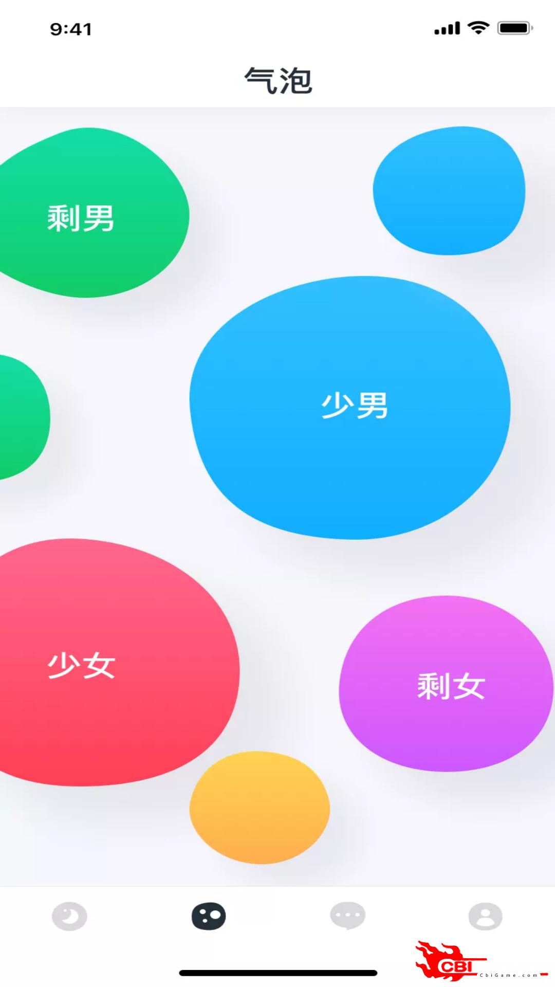 虾漫社交软件图0