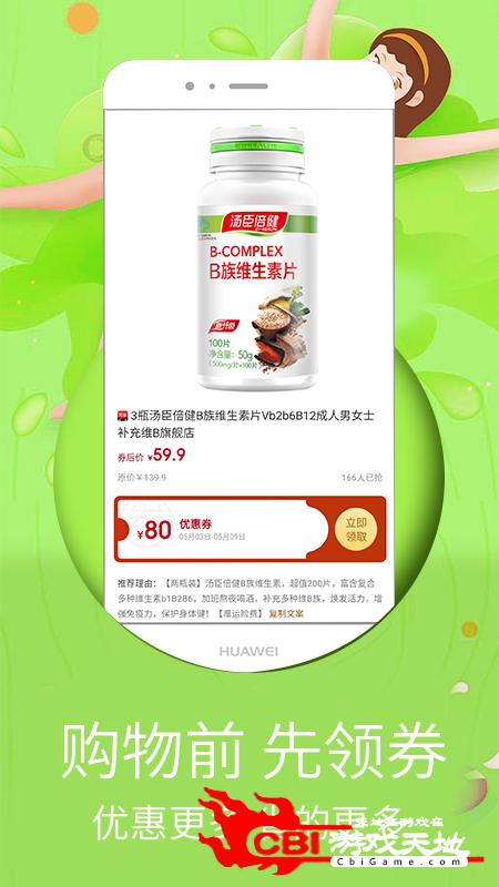 巨惠省网购图0