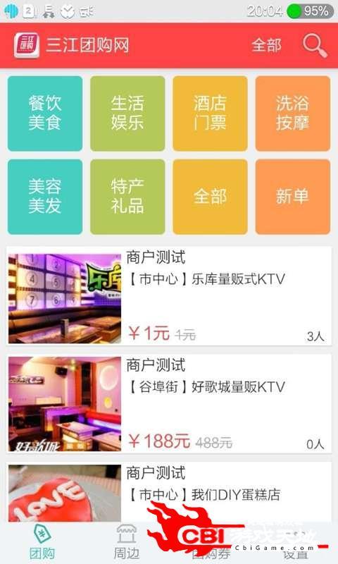 三江团购网图3