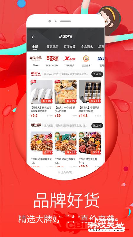 巨惠省网购图3