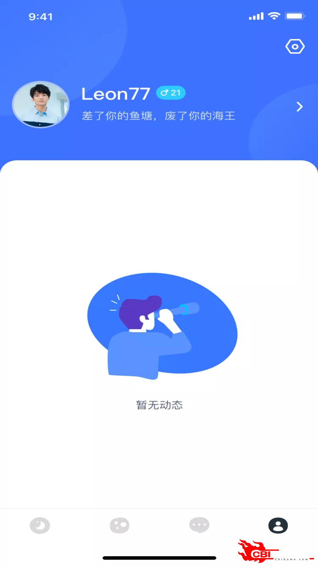 虾漫社交软件图3