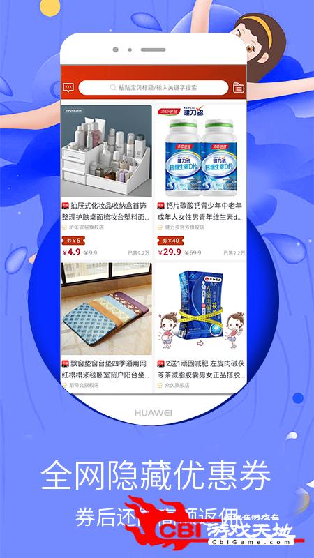 巨惠省网购图2