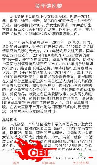 诗凡黎购物图2