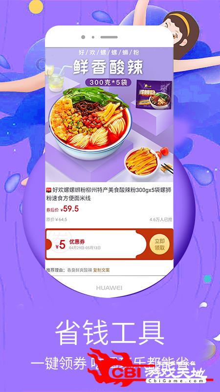 巨惠省网购图1