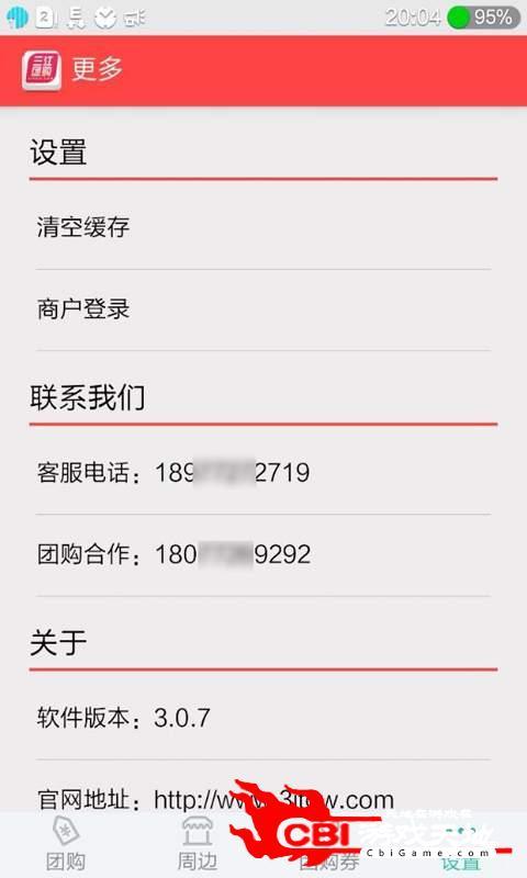 三江团购网图1