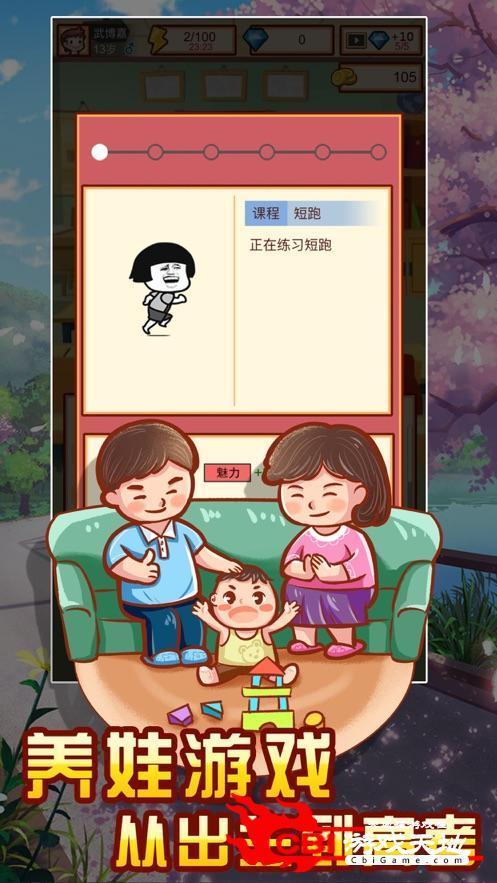 中国家长模拟器图0