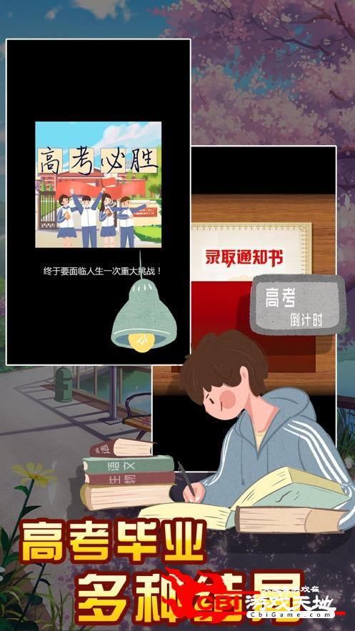 中国家长模拟器图1