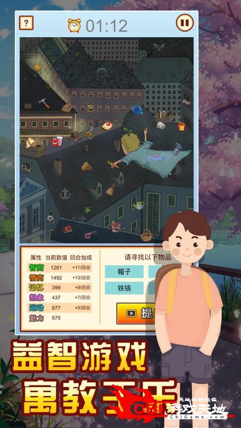 中国家长模拟器图2