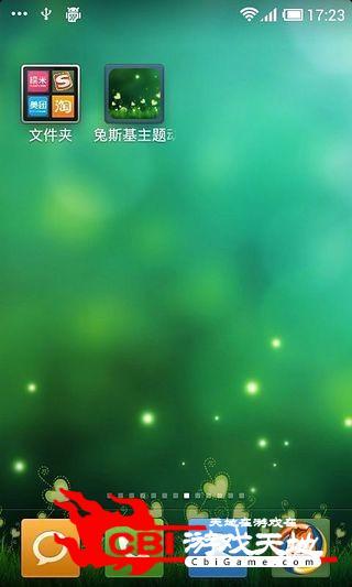 莹绿动态壁纸3D护眼图4