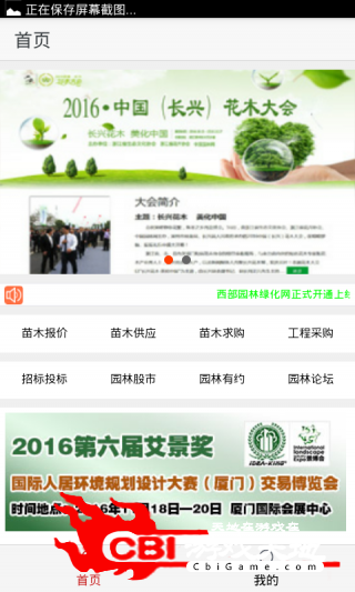西部园林绿化网阅读图1
