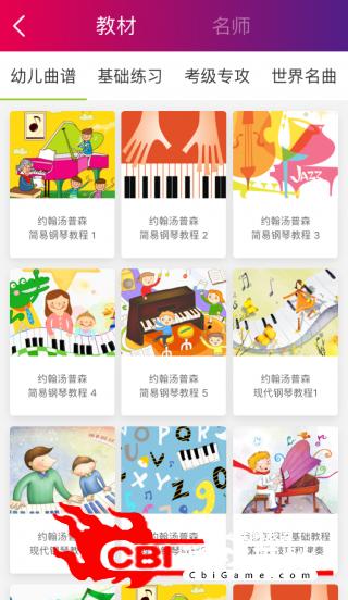 看谱学钢琴钢琴图4