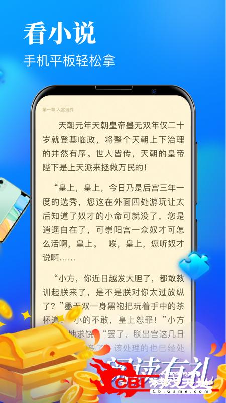 疯读极速版手机小说阅读器图3