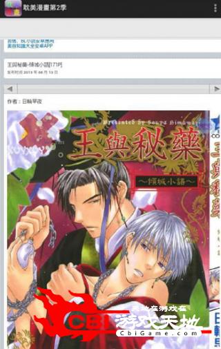 耽美漫画日本轻小说图0