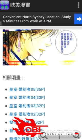耽美漫画日本轻小说图2