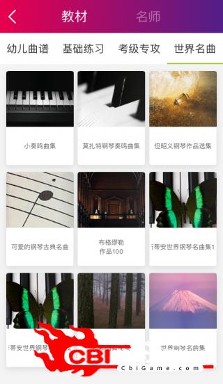 看谱学钢琴钢琴图3