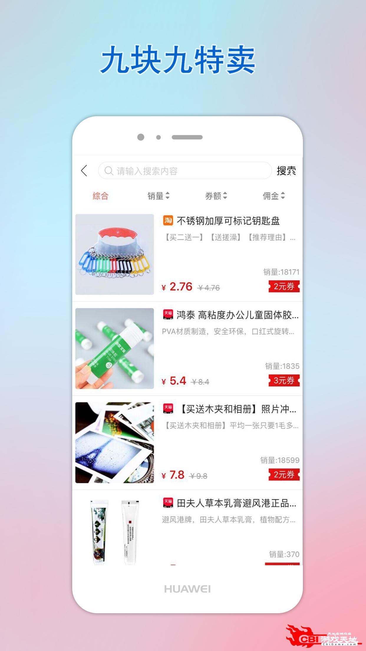 乐惠佳购物平台图3
