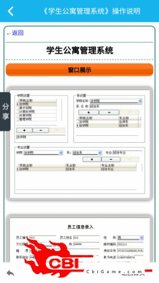 学生公寓管理系统办公图3