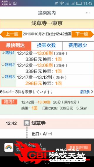 日本换乘虚拟地图图2