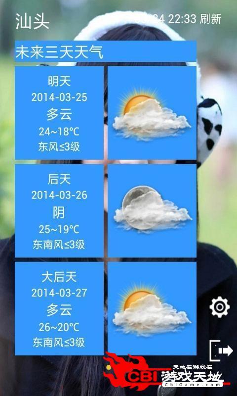 简便天气预报天气图1