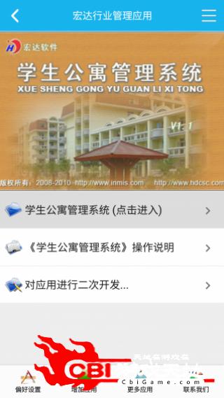 学生公寓管理系统办公图0