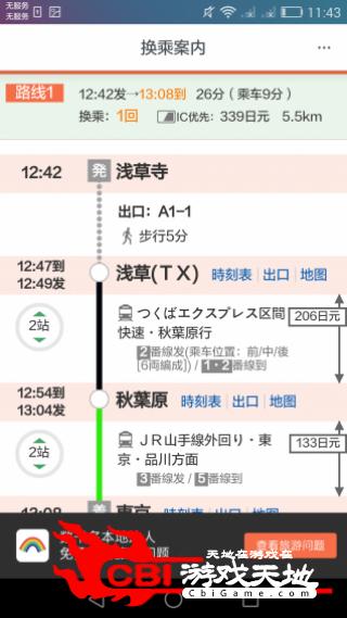 日本换乘虚拟地图图3