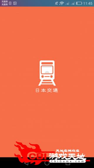 日本换乘虚拟地图图0