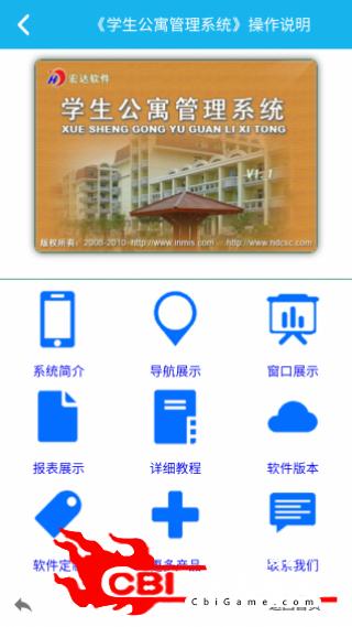 学生公寓管理系统办公图1