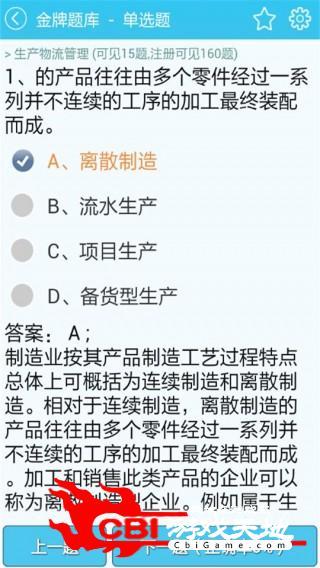 物流师资格考试学习图2