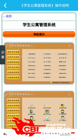 学生公寓管理系统办公图2