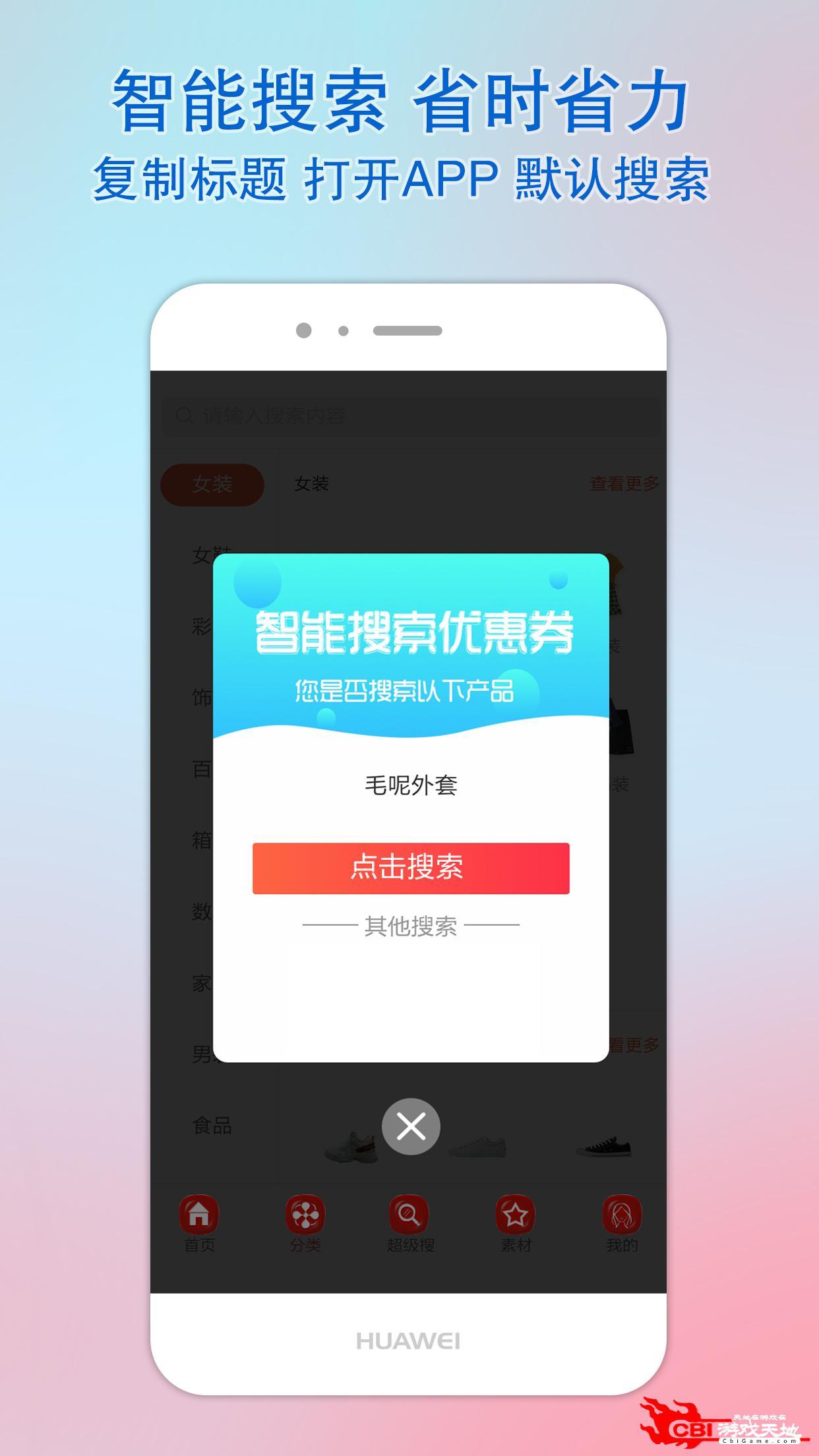 乐惠佳购物平台图2