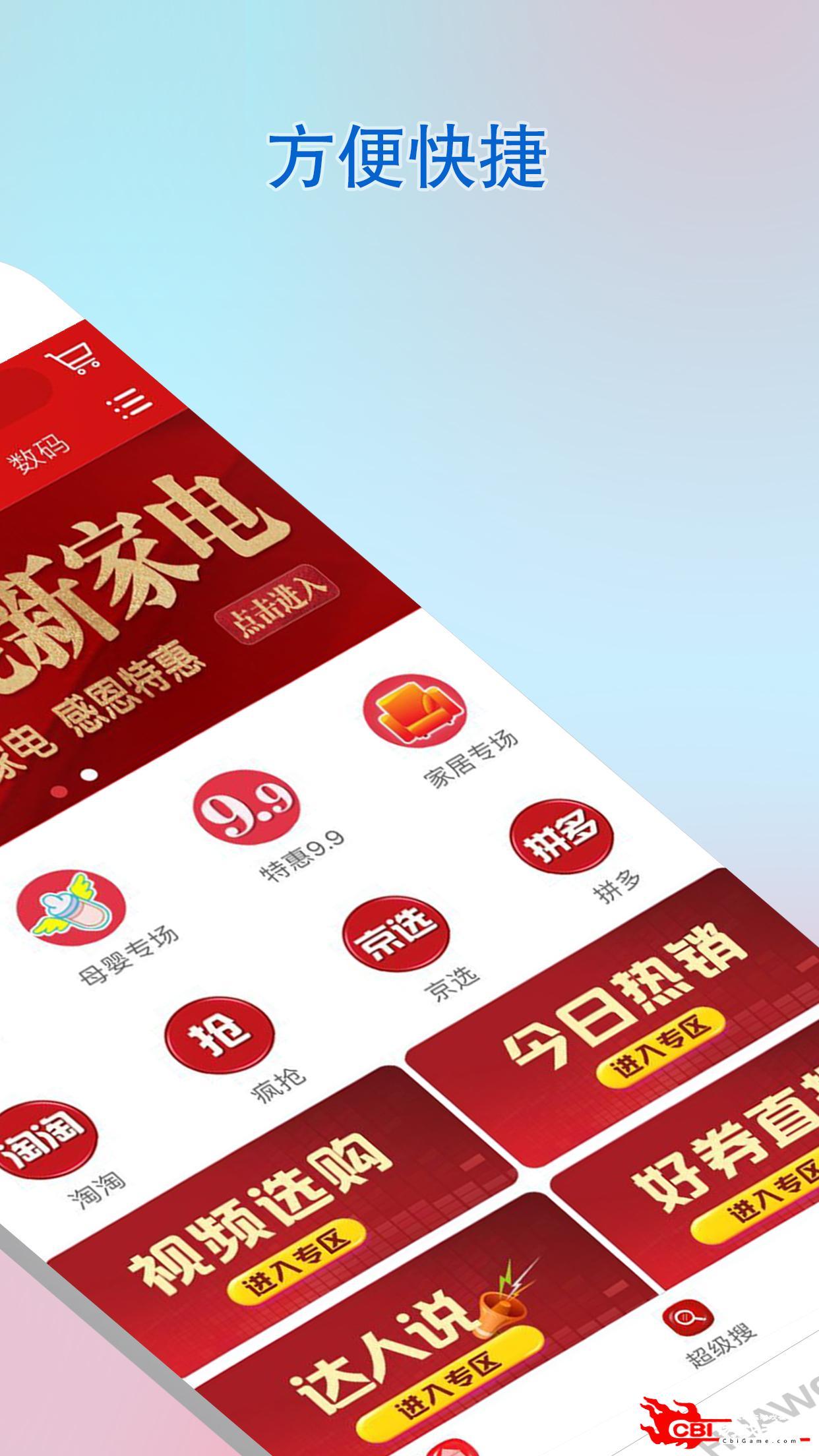 乐惠佳购物平台图0