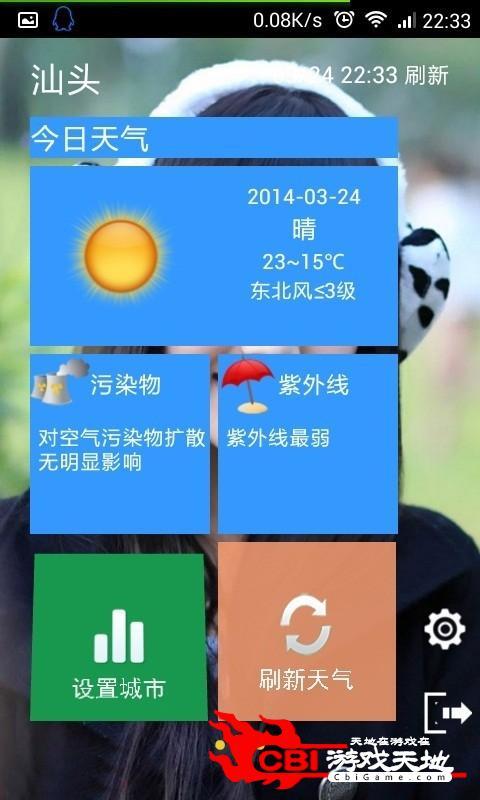 简便天气预报天气图3